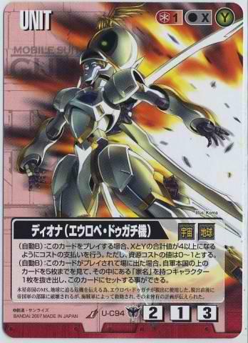 File:Diona-msg-war-card.jpg