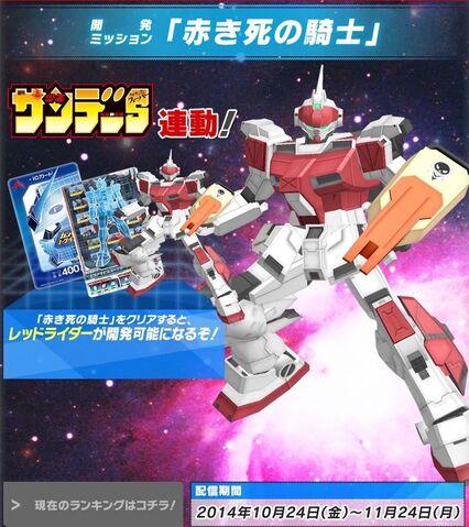 File:Red Rider 1.jpg