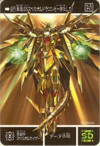 File:Superior Kaiser Koma.jpeg