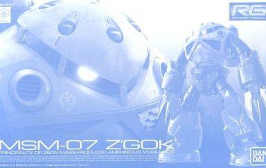 File:Gunpla RG ZGok box.jpg
