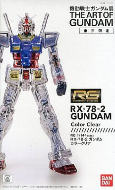 File:RG Gundam Clear Color Ver. -The Art of Gundam Limited Edition-.jpg