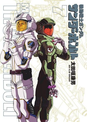File:Mobile Suit Gundam Thunderbolt Vol.7.jpg