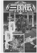 3SD Gundam Sangokudenhjhjgghg