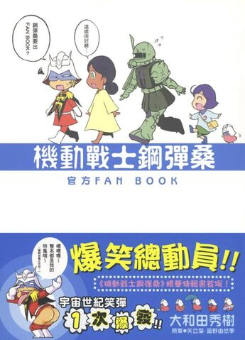 File:Gundam-san Fan Book.JPG