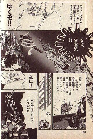 File:Gundam Cross.jpeg