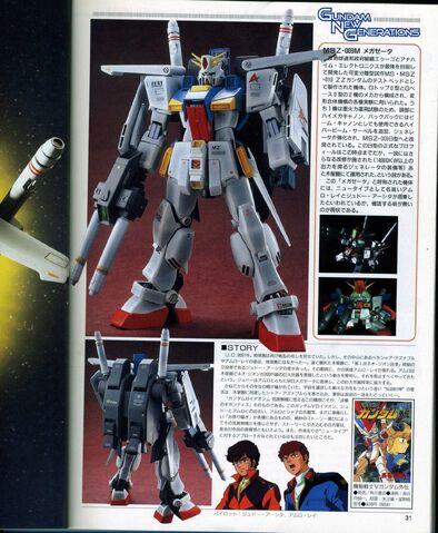 File:Mega Zeta.jpg
