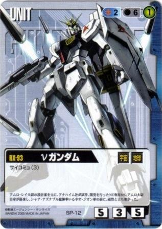 File:RX93 GundamWarCard.JPG