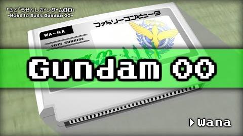 罠 機動戦士ガンダム00 8bit