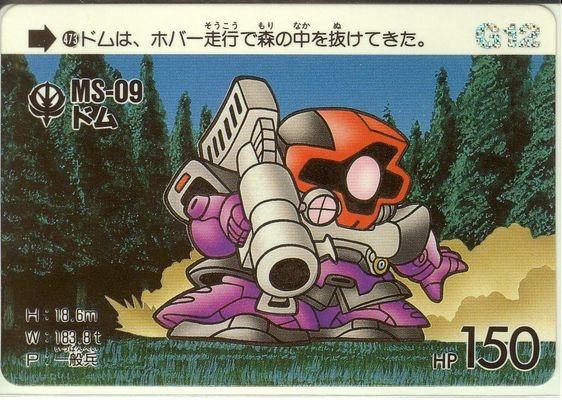 File:MS-09 MS-09R-2.jpg