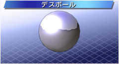 File:Death Ball.jpg