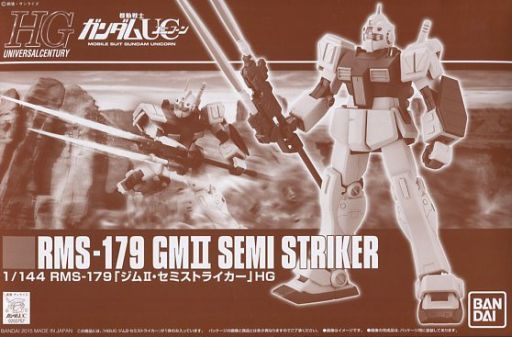 File:HGUC GM II Semi-Striker.jpg