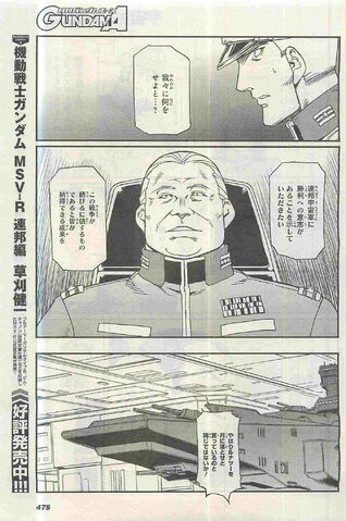 File:Gopp IN manga MVS.jpg