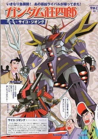 File:Gundam Kyoshiro 3.jpg