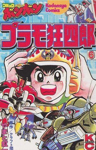 File:Plamo-Kyoshiro Original 6.jpg