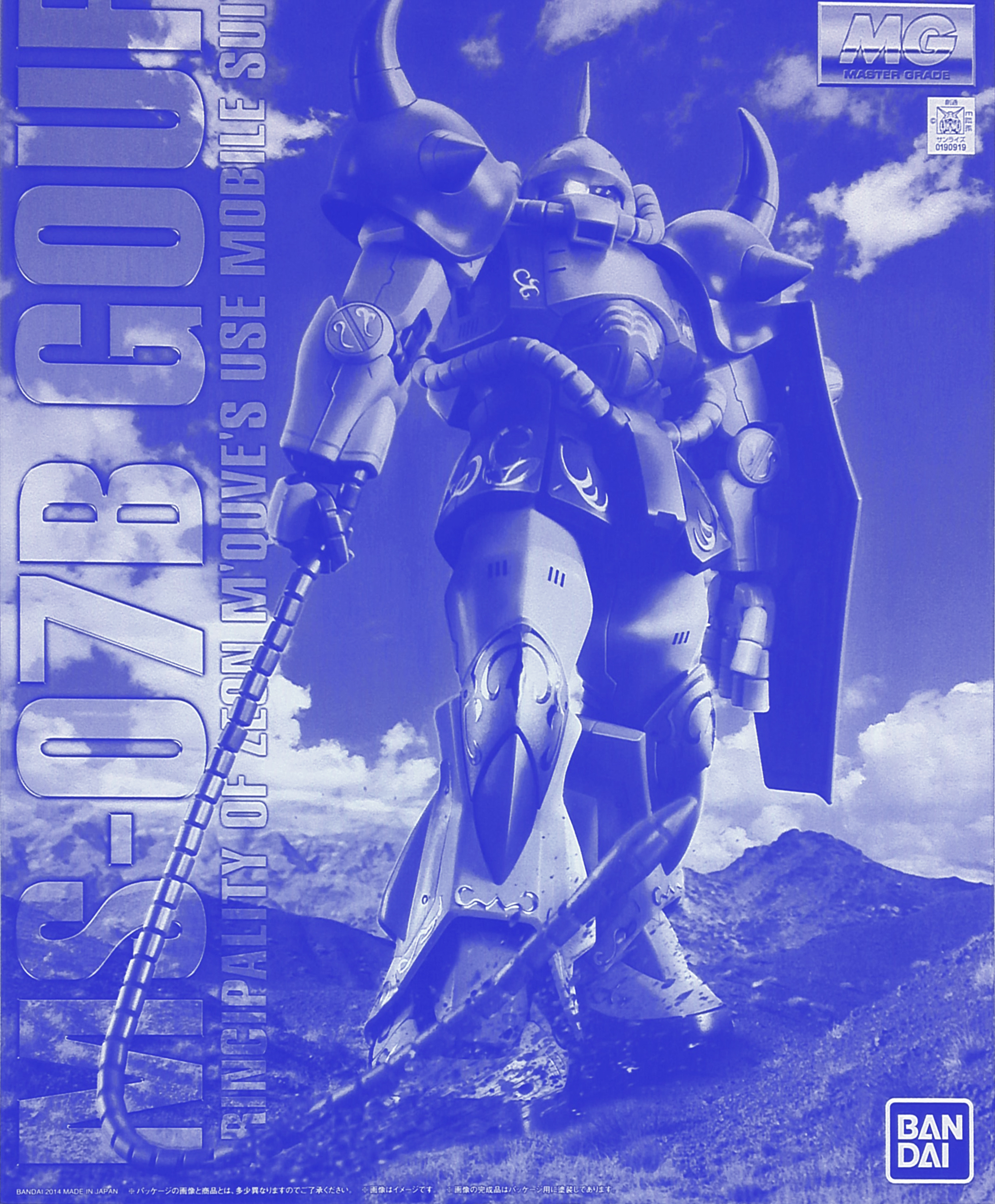 File:Gunpla MG MQuve Gouf box.jpg