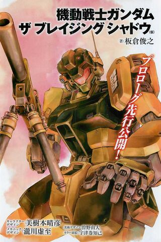 File:MOBILE SUIT GUNDAM THE BLAZING SHADOW cover.jpg