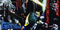 GPB-X80DJ Beginning DJ Gundam