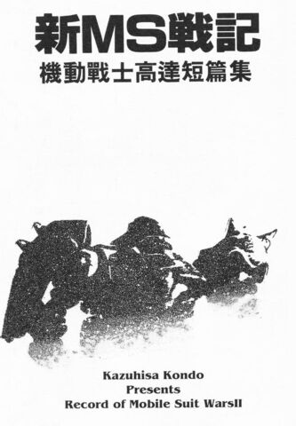 File:Mobile Suit Gundam Record of MS Wars II5.jpg