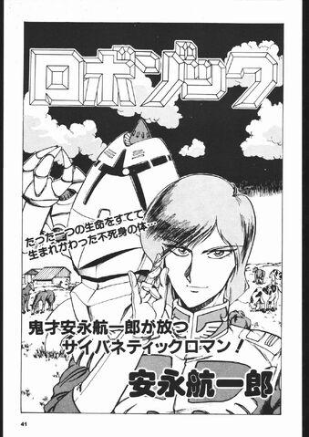 File:Koichiro Yasunaga 3.jpg