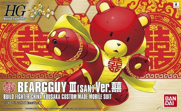 File:HGBF BEARGGUY III -SAN- Ver.囍.jpg