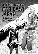 Mobile Suit Gundam Far East Japan