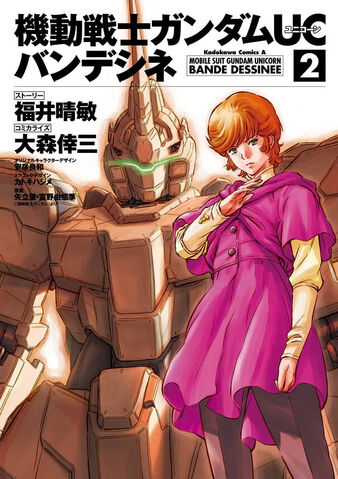 File:Mobile Suit Gundam Unicorn - Bande Dessinee Cover Vol 2.jpg