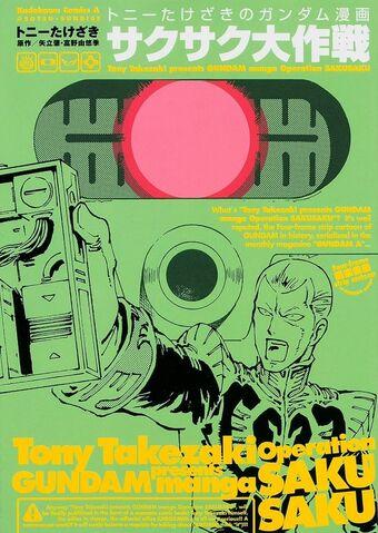 File:Tony Takezaki presents GUNDAM manga Operation SAKUSAKU.jpg