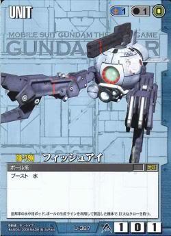 File:Fisheye Gundam War.jpg