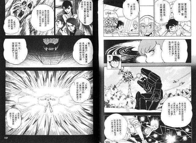 File:Mobile Suit Vs. Giant God of Legend10.jpg