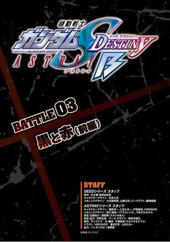 File:GSDAB novel Batlle 03-01.JPG
