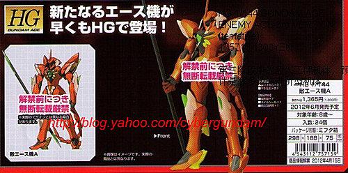File:3rd Generation Veigan Ace Mobile Suit.jpg