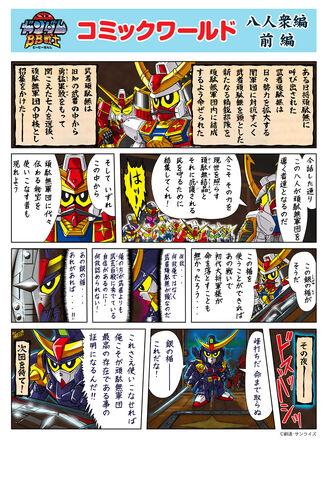 File:Musha Hachinin Shu 1.jpg