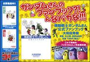 Gundam-san Fan Book 2