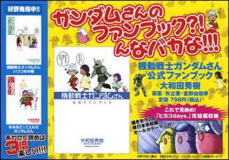 File:Gundam-san Fan Book 2.jpg
