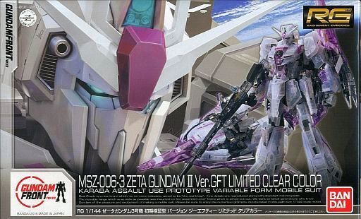File:RG Zeta Gundam III Initial Verification Type GFT Clear Color.jpg