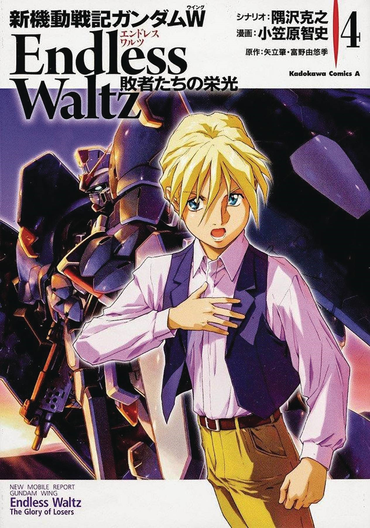 File:GoLTankobon volume 04 cover.jpg