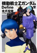 Mobile Suit Gundam Z Define Vol. 9