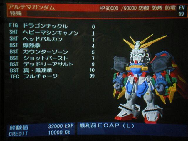 File:Ultima Gundam.jpg