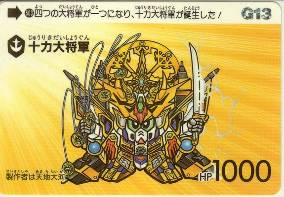 File:Gundam Boy SD 03.jpg