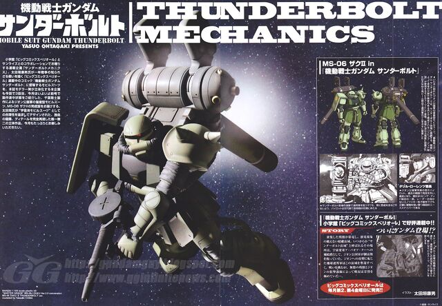 File:Mobile Suit Gundam Thunderbolt2a.jpg