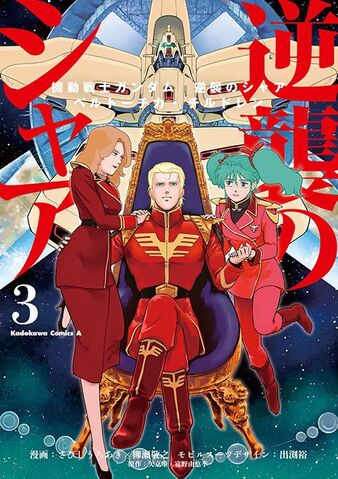 File:Mobile Suit Gundam Char's Counterattack - Beltorchika's Children (Manga) VOL.3.jpg.jpg