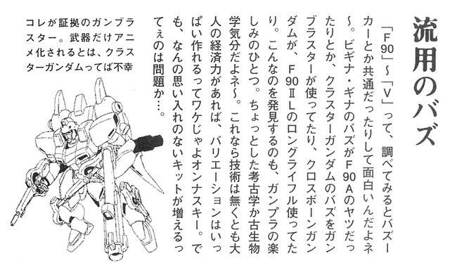 File:Cluster Gundam Gunblaster.jpg