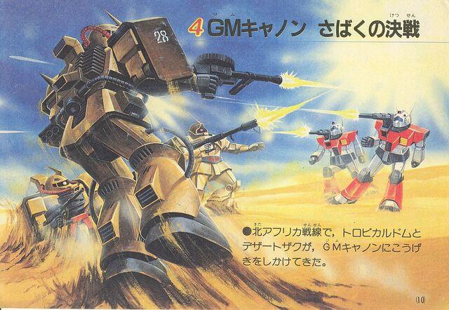 File:GM Cannon.jpeg