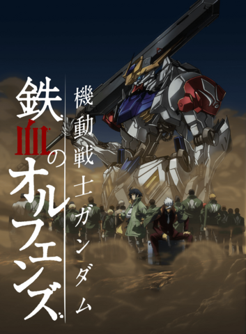 File:Mobile Suit Gundam IRON-BLOODED ORPHANS 2nd Season Poster.png