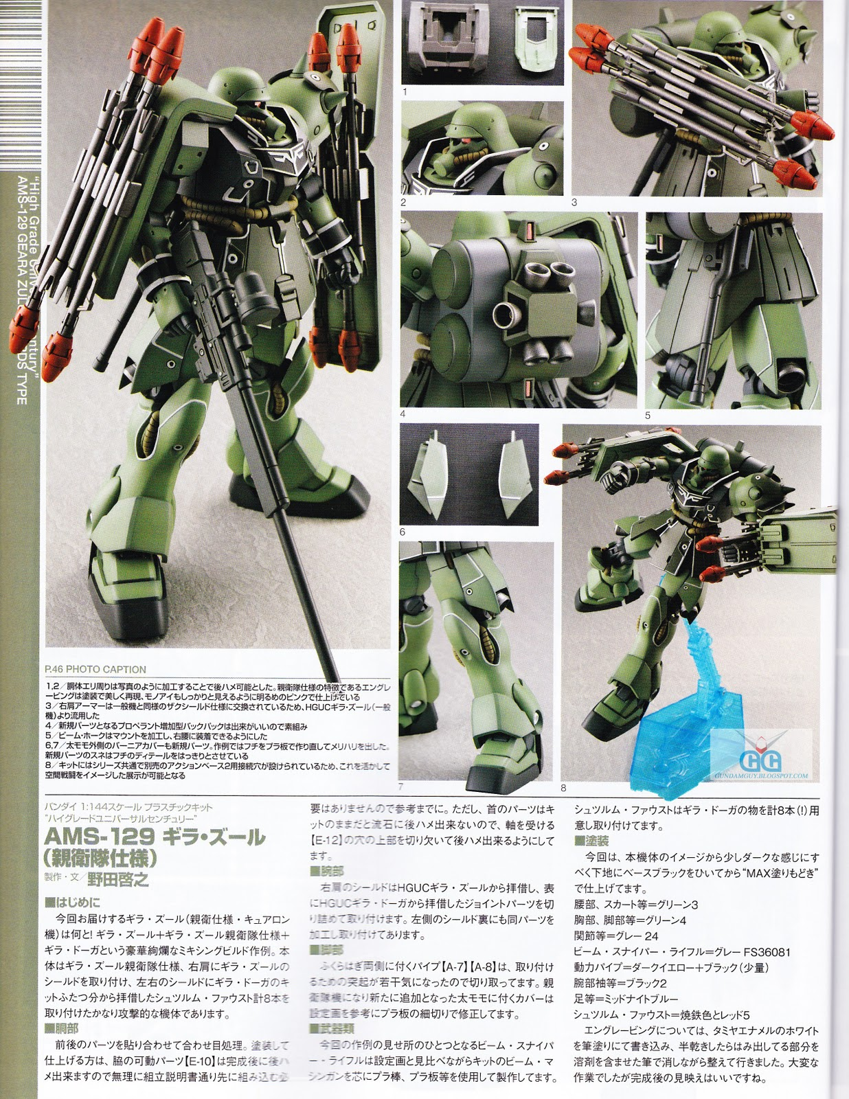 Image result for HG 1/144 Geara Zulu [Guards Type]
