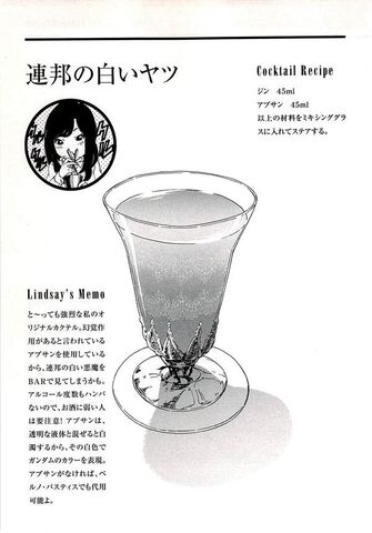 File:Lindsay's Cocktail Recipe 03.jpg