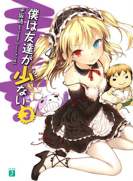 haganai light novel volume 11 pdf