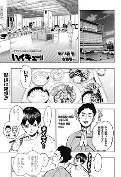 Chapter 215
