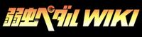 Pedal Wiki