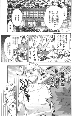 Chapter 83
